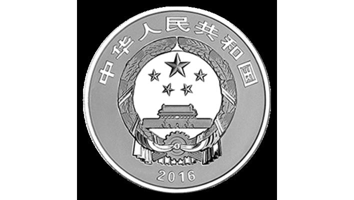 China 10 Yuan Auspicious Culture Gua Die Mian Mian Silver 2016