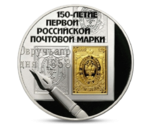 The 150th Anniversary of the first Russian Post Stamp