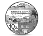 CHINA 10 Yuan 50th Anniversary of Tibet Autonomous Region Silver 2015