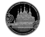 Russia 3 Rubles Ag Temple of Virgib's Icon - Kurgan Region 2015