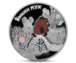 Russia 3 Rubles Winnie the Pooh Silver 2017 PROOF